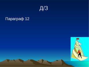 Д/З Параграф 12