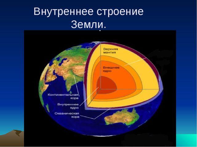 Внутреннее строение Земли.