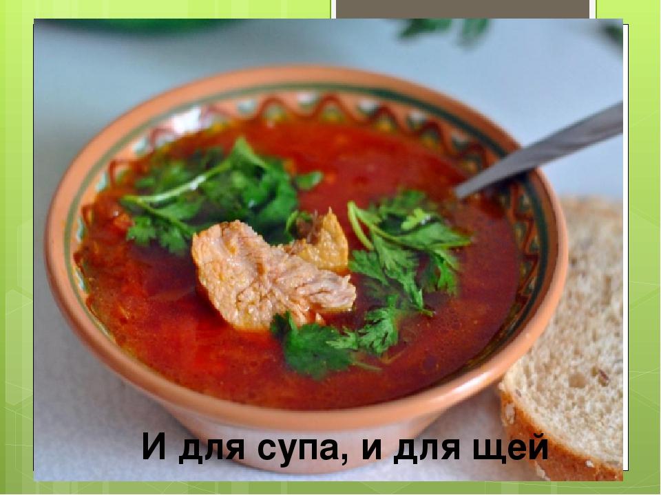 И для супа, и для щей