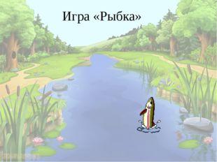 Игра «Рыбка»