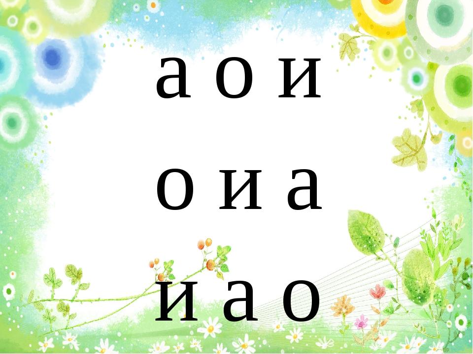 а о и о и а и а о