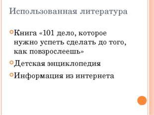 Использованная литература Книга «101 дело, которое нужно успеть сделать до то