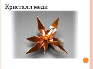 Кристалл меди