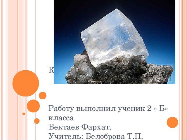 Как вырастить кристалл. Работу выполнил ученик 2 « Б» класса Бектаев Фархат....