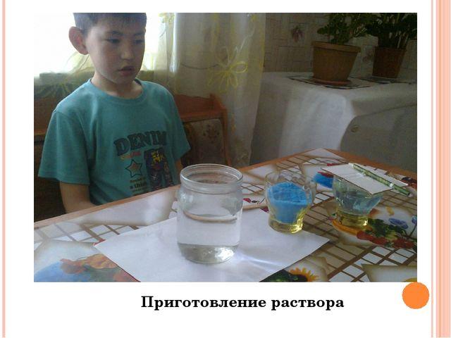Приготовление раствора