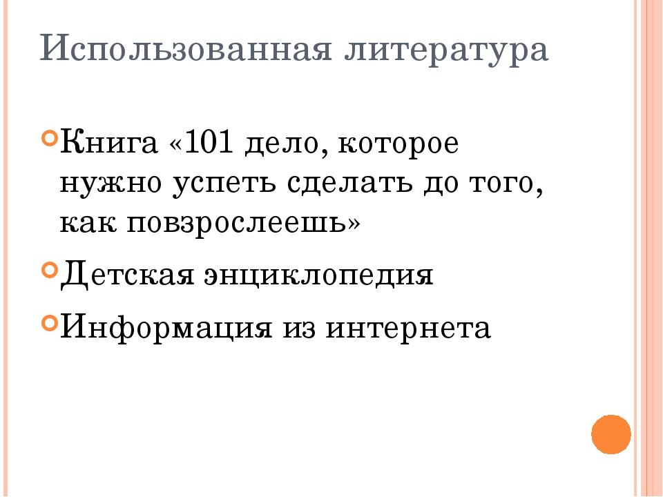 Использованная литература Книга «101 дело, которое нужно успеть сделать до то...