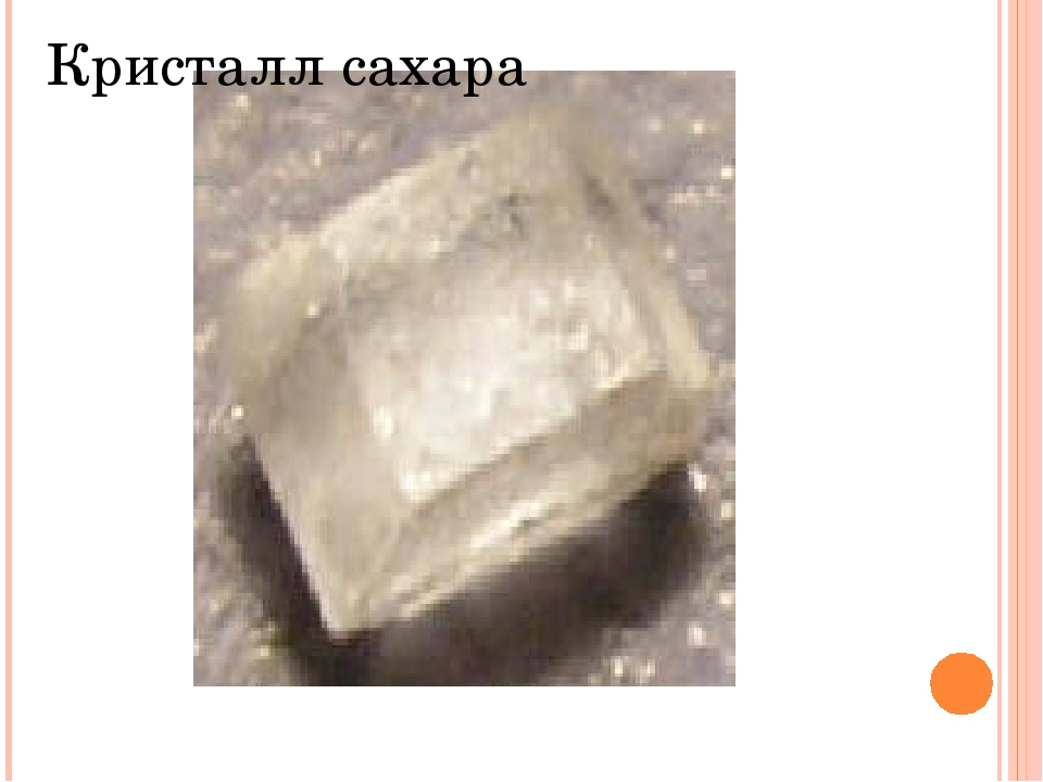 Кристалл сахара