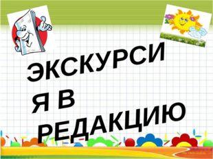 ЭКСКУРСИЯ В РЕДАКЦИЮ