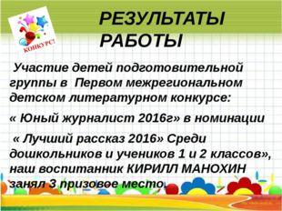РЕЗУЛЬТАТЫ РАБОТЫ Участие детей подготовительной группы в Первом межрегионал