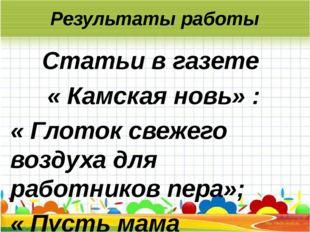 Результаты работы Статьи в газете « Камская новь» : « Глоток свежего воздуха