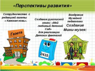 « «Перспективы развития» Внедрение Музейной педагогики Создание Мини-музея: