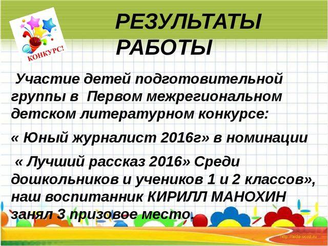 РЕЗУЛЬТАТЫ РАБОТЫ Участие детей подготовительной группы в Первом межрегионал...