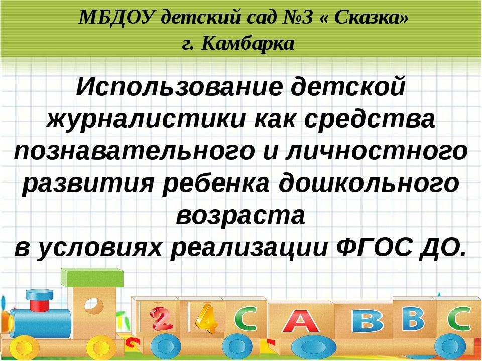 Использование детской журналистики как средства познавательного и личностног...