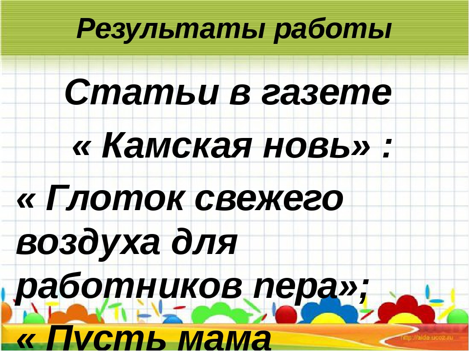 Результаты работы Статьи в газете « Камская новь» : « Глоток свежего воздуха...