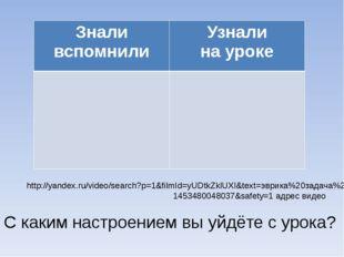 С каким настроением вы уйдёте с урока? http://yandex.ru/video/search?p=1&film