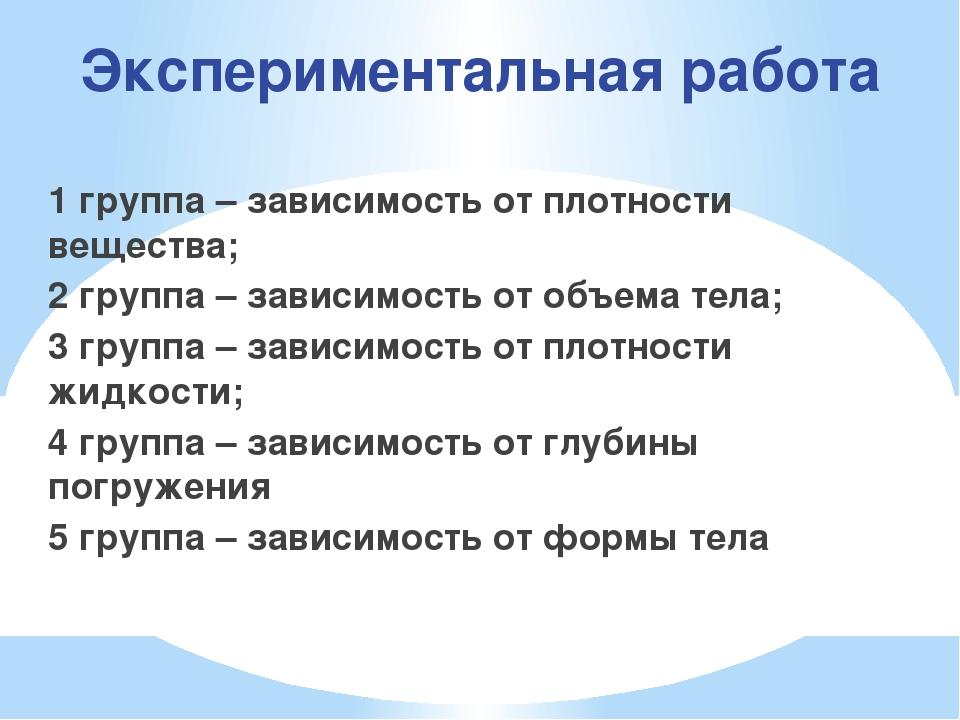 Экспериментальная работа 1 группа – зависимость от плотности вещества; 2 груп...