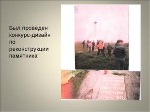 Был проведен конкурс-дизайн по реконструкции памятника