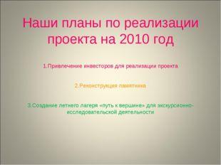 Наши планы по реализации проекта на 2010 год 1.Привлечение инвесторов для реа