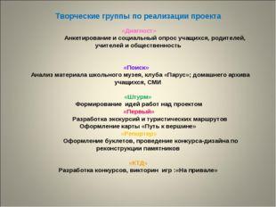 Творческие группы по реализации проекта «Диагност» Анкетирование и социальн