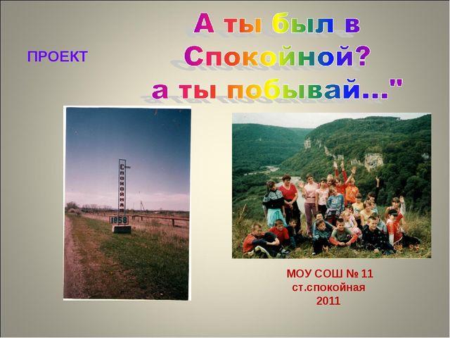 ПРОЕКТ МОУ СОШ № 11 ст.спокойная 2011