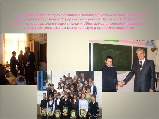 Была организована встреча с главой Спокойненского сельского поселения Колбуде...