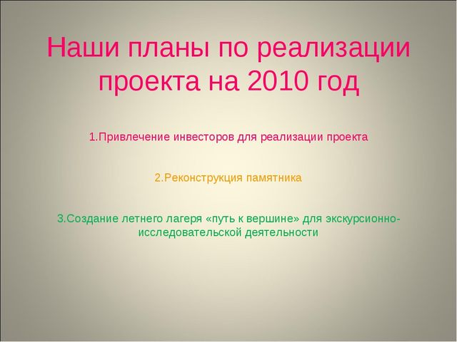 Наши планы по реализации проекта на 2010 год 1.Привлечение инвесторов для реа...
