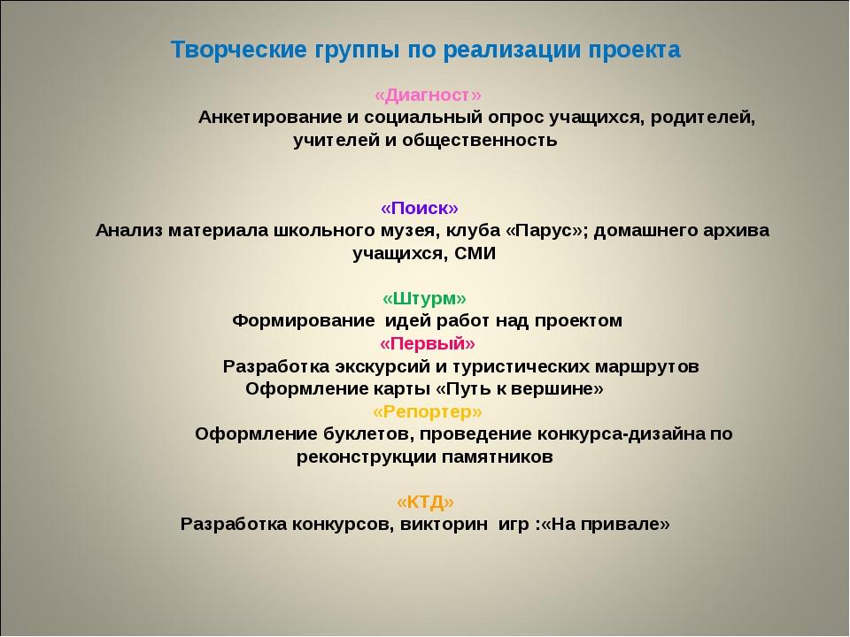 Творческие группы по реализации проекта «Диагност» Анкетирование и социальн...