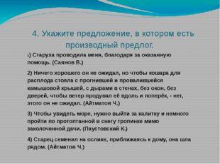 4. Укажите предложение, в котором есть производный предлог. 1) Старуха прово