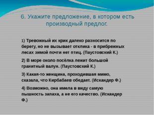 6. Укажите предложение, в котором есть производный предлог. 1) Тревожный их к