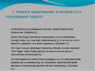 7. Укажите предложение, в котором есть производный предлог. 1) Несмотря на г