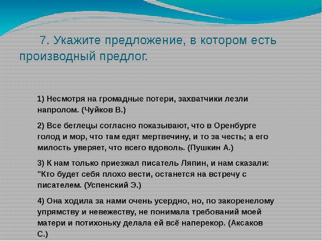 7. Укажите предложение, в котором есть производный предлог. 1) Несмотря на г...