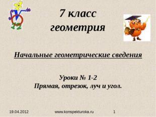 Начальные геометрические сведения 7 класс геометрия Уроки № 1-2 Прямая, отрез