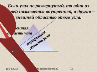 19.04.2012 www.konspekturoka.ru Если угол не развернутый, то одна из частей н