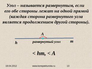 19.04.2012 www.konspekturoka.ru Угол – называется развернутым, если его обе с