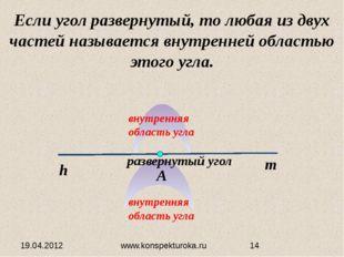 19.04.2012 www.konspekturoka.ru развернутый угол Если угол развернутый, то лю