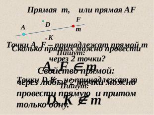 Прямая m, или прямая AF Точки A, F – принадлежат прямой m Точки D,K – не прин