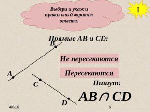 Выбери и укажи правильный вариант ответа. Прямые АВ и СD: Не пересекаются Пер