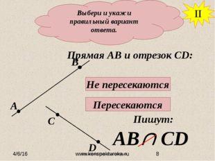 Выбери и укажи правильный вариант ответа. Прямая АВ и отрезок СD: Не пересека