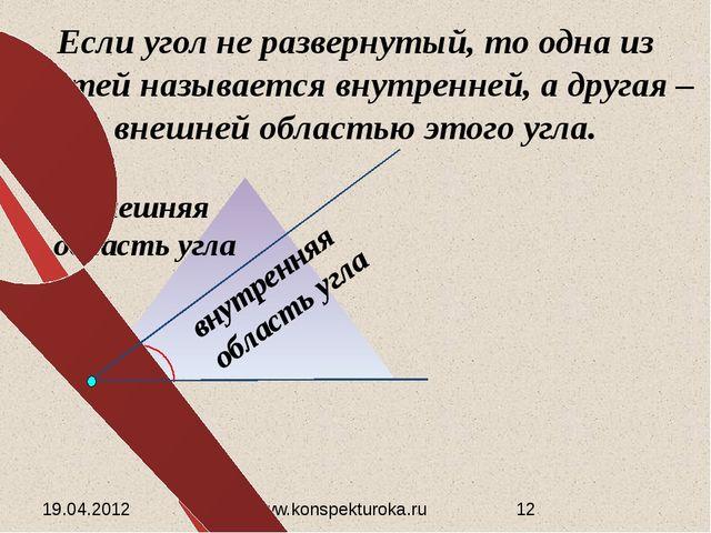 19.04.2012 www.konspekturoka.ru Если угол не развернутый, то одна из частей н...