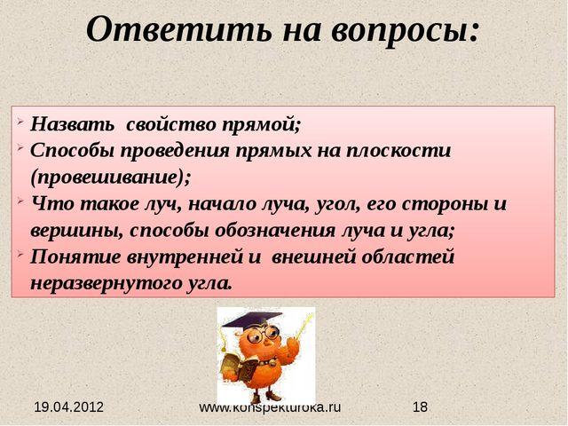 19.04.2012 www.konspekturoka.ru Ответить на вопросы: Назвать свойство прямой;...