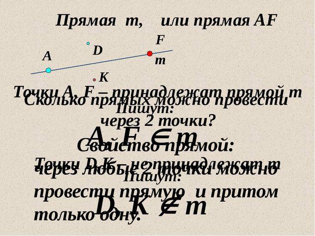 Прямая m, или прямая AF Точки A, F – принадлежат прямой m Точки D,K – не прин...