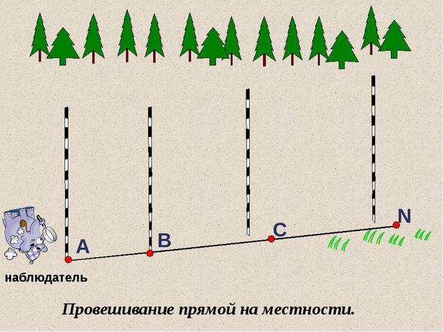 Провешивание прямой на местности. наблюдатель С А В N