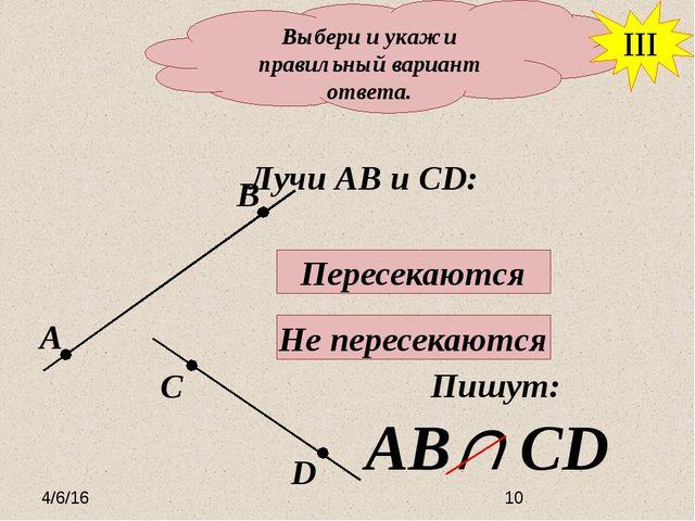 Выбери и укажи правильный вариант ответа. Лучи АВ и СD: Пересекаются Не перес...