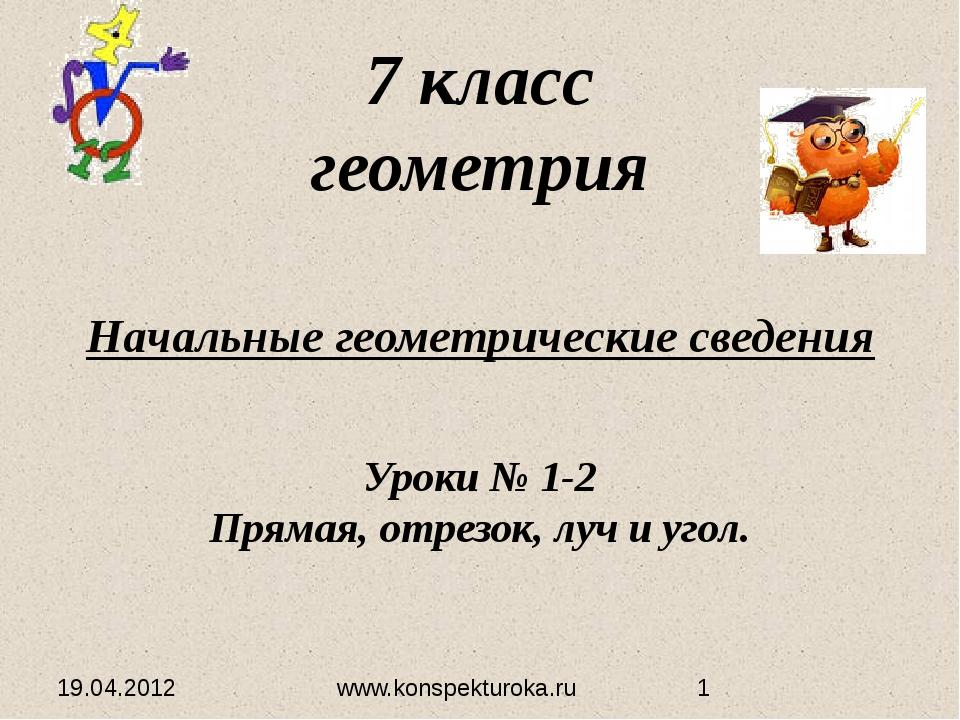 Начальные геометрические сведения 7 класс геометрия Уроки № 1-2 Прямая, отрез...