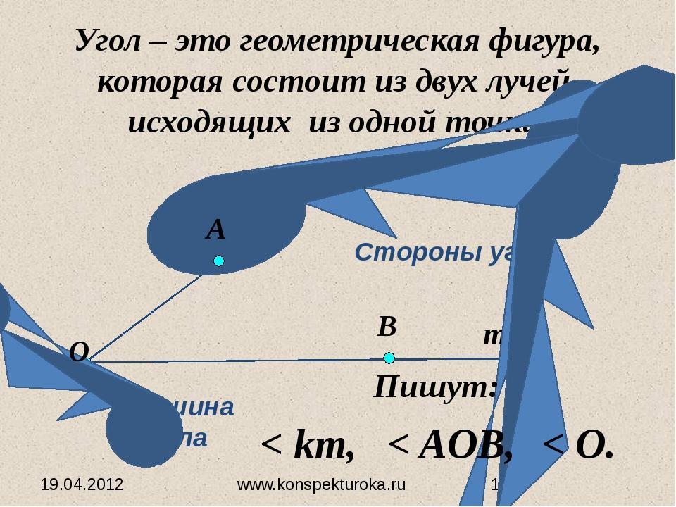 19.04.2012 www.konspekturoka.ru k Угол – это геометрическая фигура, которая с...