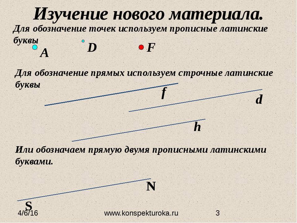 Для обозначение точек используем прописные латинские буквы Для обозначение пр...