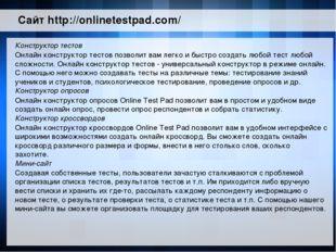 Сайт http://onlinetestpad.com/ Конструктор тестов Онлайн конструктор тестов