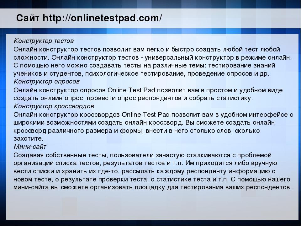 Сайт http://onlinetestpad.com/ Конструктор тестов Онлайн конструктор тестов...