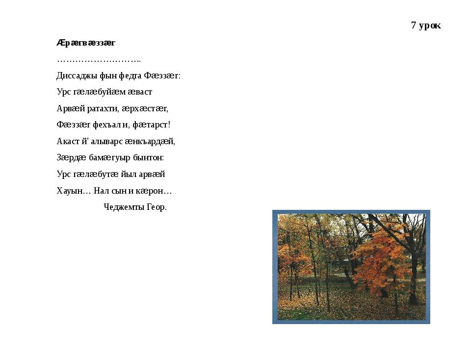 7 урок Æрæгвæззæг ………………………. Диссаджы фын федта Фæззæг: Урс гæлæбуйæм æваст А...
