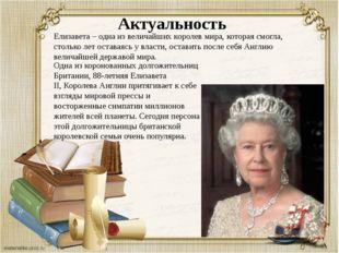 Елизавета – одна из величайших королев мира, которая смогла, столько лет ост